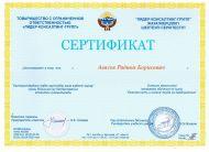 7-sert-avyasov