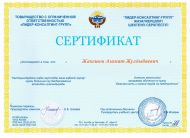 7-sert-zhakeshov