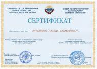 8sert-anuarbekov