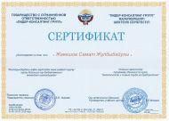 8sert-zhakeshov